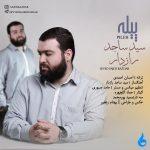 دانلود آهنگ جدید سید ساجد رازدار به نام پیله