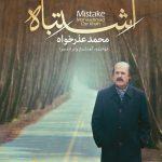 دانلود آلبوم جدید گیلکی با صدای محمد عذرخواه به نام اشتباه