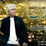 دانلود آهنگ جدید و گیلکی حامد سلیمی به نام سراب
