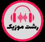 رشت موزیک | Rasht Music