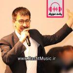 دانلود آهنگ تالشی جهانگیر حاجی پور به نام سلیمه