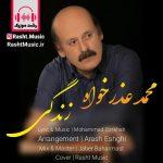 دانلود آهنگ جدید گیلکی محمد عذرخواه به نام زندگی
