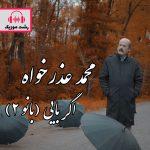 دانلود آهنگ جدید گیلکی محمد عذرخواه به نام اگر بایی (بانو ۲)