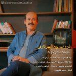 دانلود آهنگ جدید گیلکی محمد عذرخواه به نام شهرداری